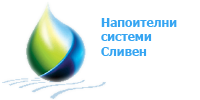 Напоителни системи Сливен