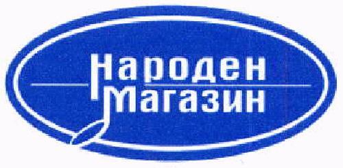 Народен Магазин