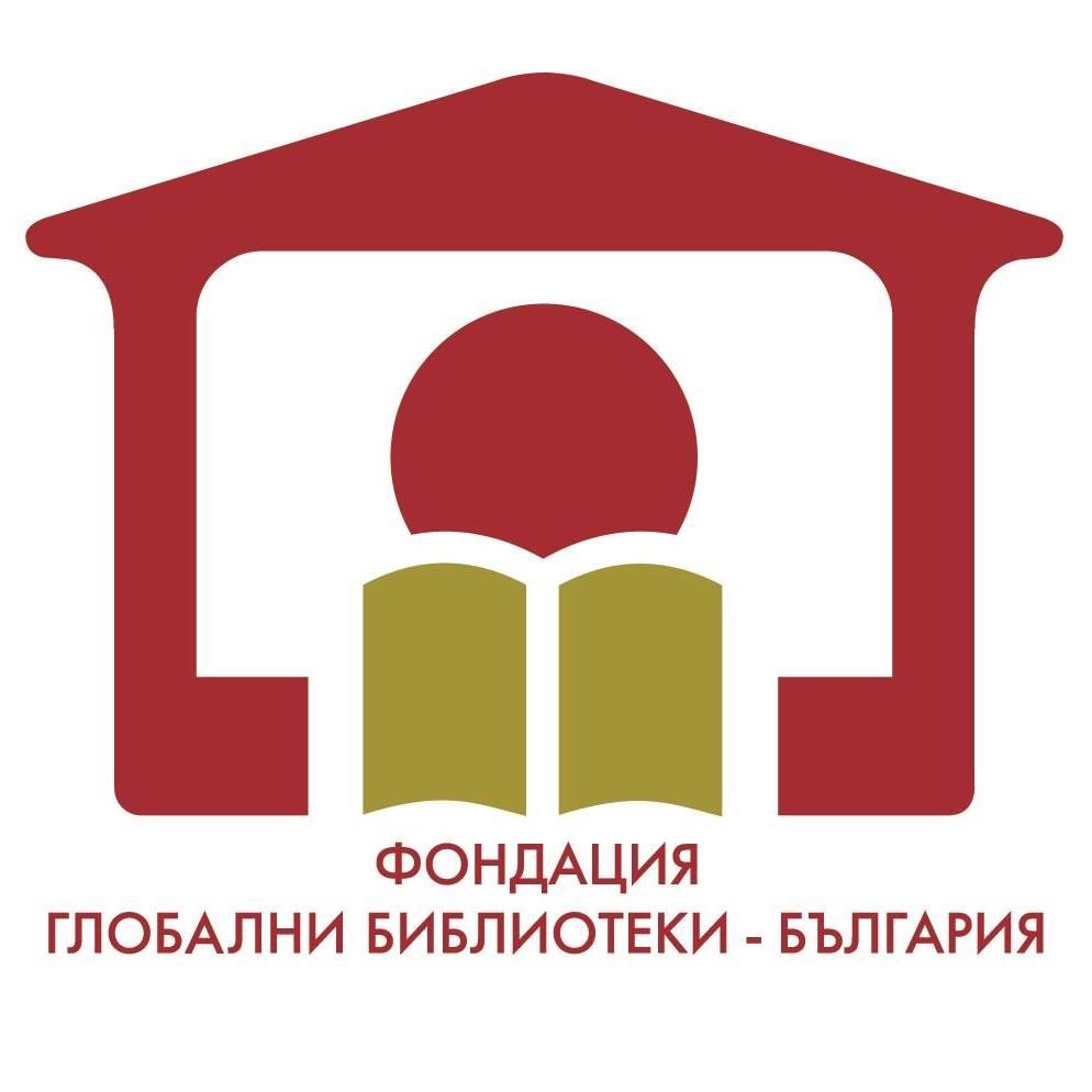 "ФОНДАЦИЯ ""ГЛОБАЛНИ БИБЛИОТЕКИ - БЪЛГАРИЯ"""