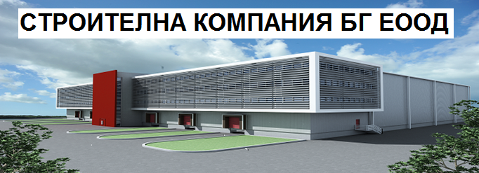 Строителна Компания БГ